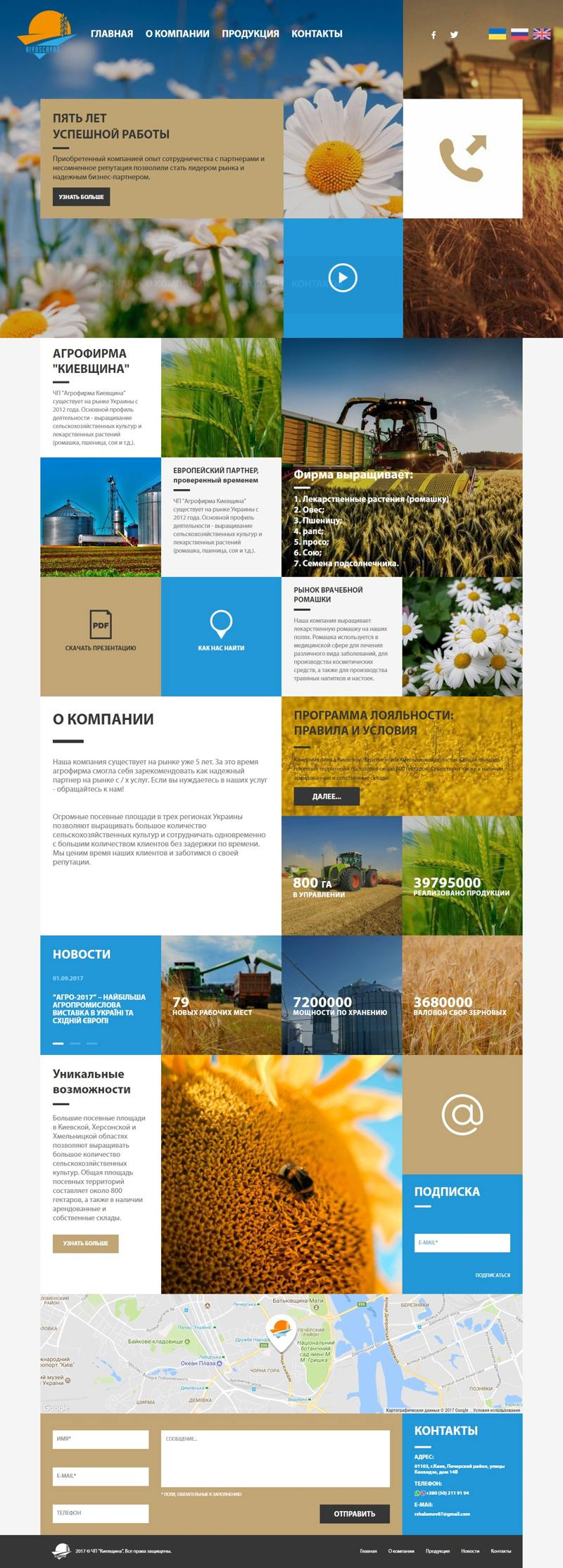 AGROFIRM KIEVSCHINA phone view