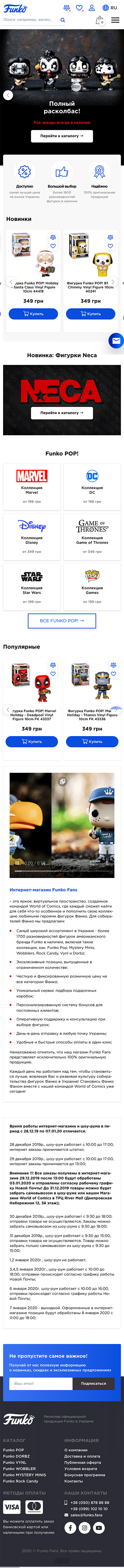 Funko Fans phone view